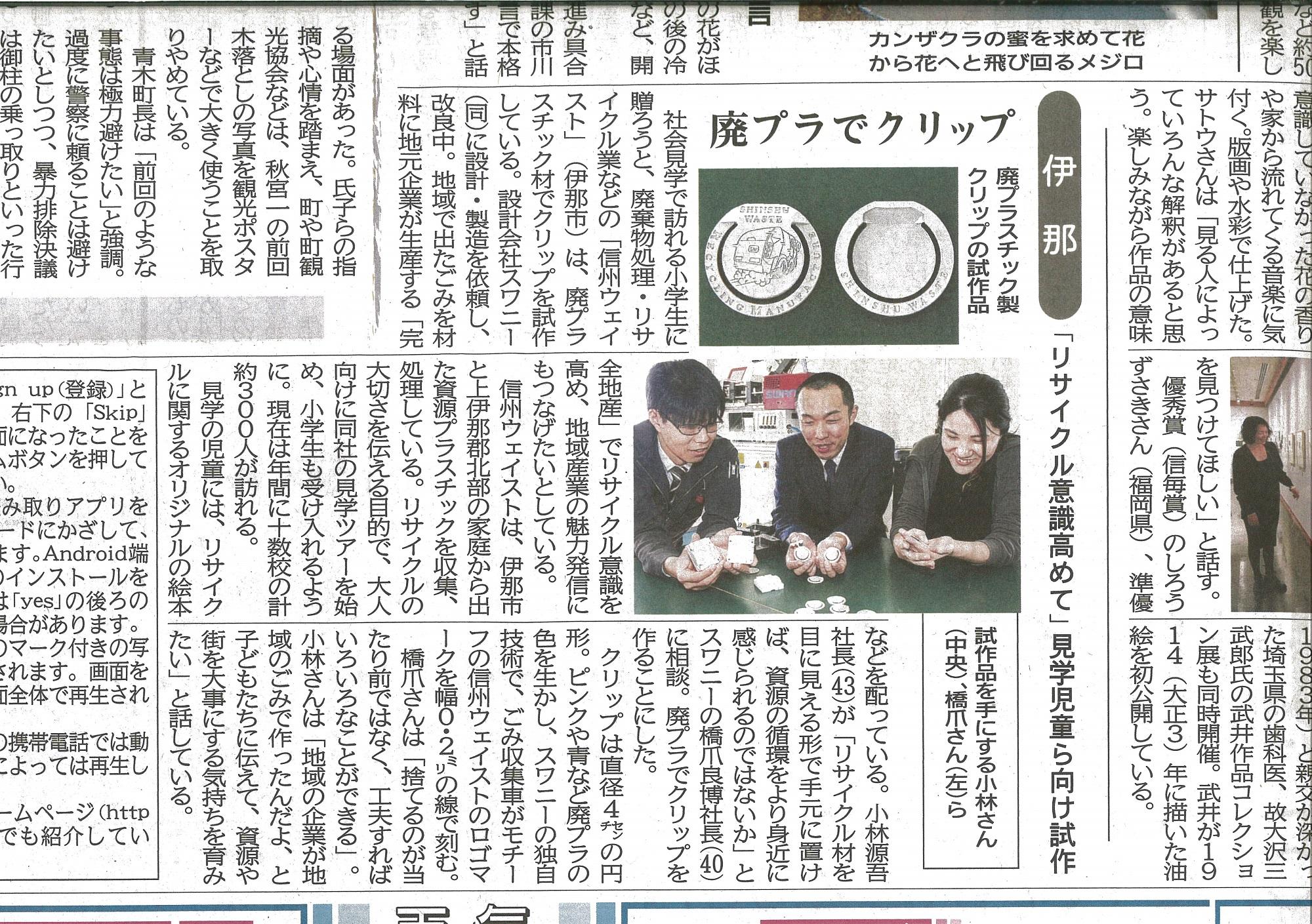 廃プラリサイクル 新聞掲載 クリップ お土産 スワニー