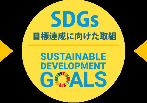 SDGs目標達成に向けた取組