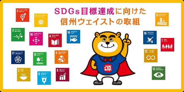SDGs達成に向けた源さん(信州ウェイスト)の取組み!