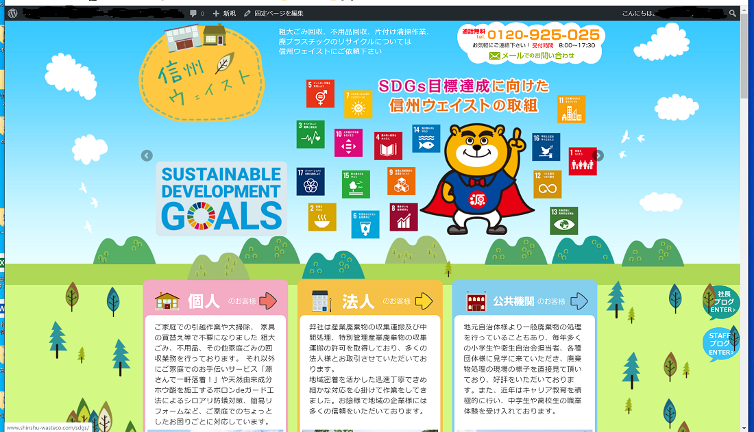 HP更新SDGs