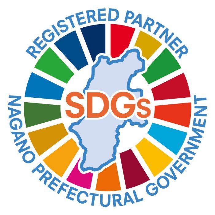SDGs認定登録