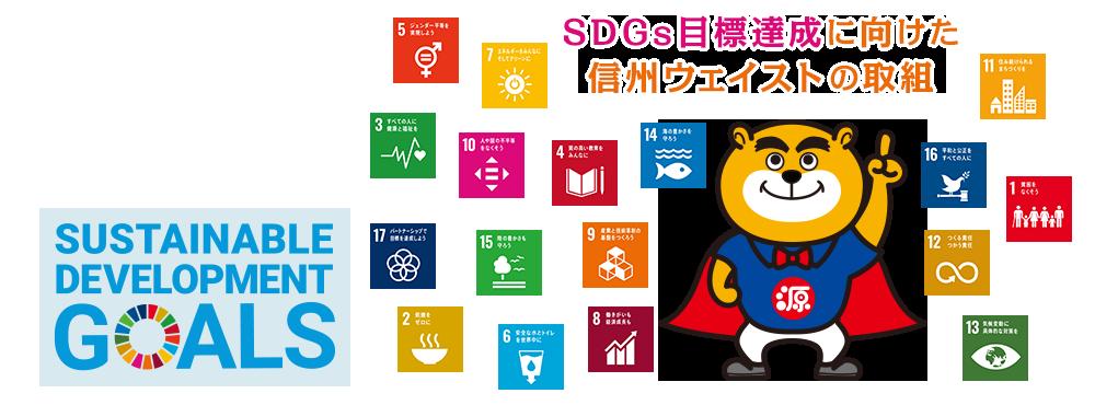 SDGs達成に向けた源さんの取組み!